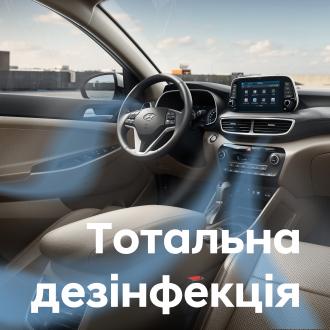 Спецпропозиції Автомир | Захід Авто-М - фото 28