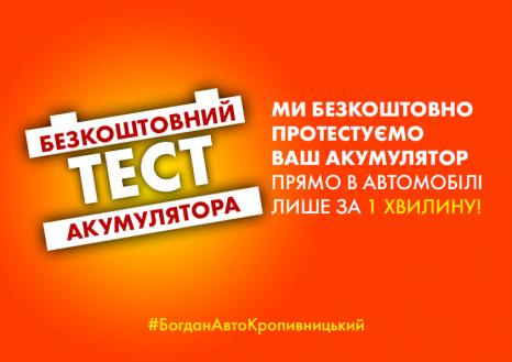 Спецпропозиції Богдан-Авто Кіровоград | Захід Авто-М - фото 7