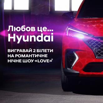 Спецпредложения на автомобили Hyundai | Захід Авто-М - фото 14