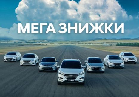 Спецпредложения на автомобили Hyundai | Захід Авто-М - фото 12