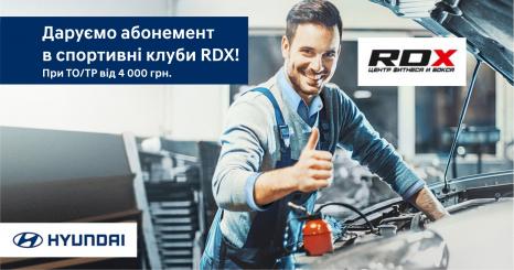 Спецпропозиції Hyundai у Харкові від Фрунзе-Авто | Захід Авто-М - фото 7