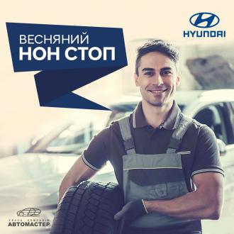 Спецпредложения на автомобили Hyundai | Захід Авто-М - фото 22