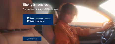 Спецпропозиції Hyundai у Харкові від Фрунзе-Авто | Захід Авто-М - фото 10
