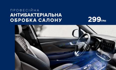 Спецпредложения на автомобили Hyundai | Захід Авто-М - фото 7