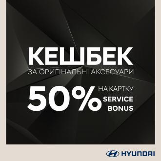 Спецпредложения на автомобили Hyundai | Захід Авто-М - фото 17