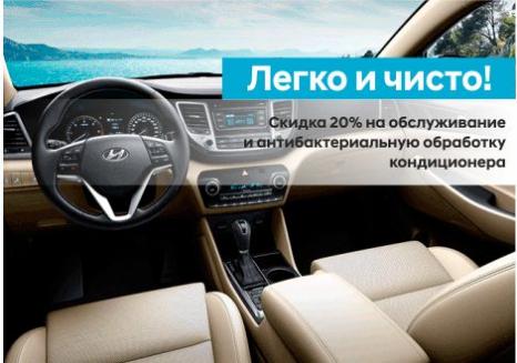 Спецпропозиції Hyundai у Харкові від Фрунзе-Авто | Захід Авто-М - фото 14