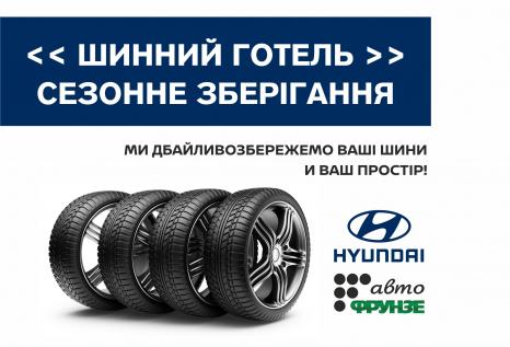 Спецпропозиції Hyundai у Харкові від Фрунзе-Авто | Захід Авто-М - фото 11