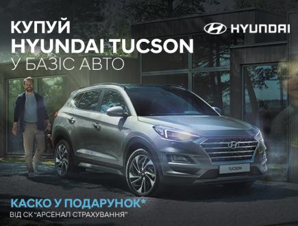 Спецпредложения на автомобили Hyundai | Захід Авто-М - фото 10