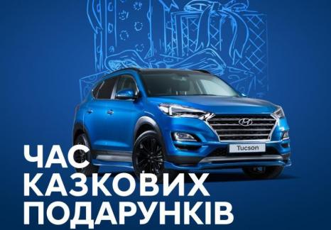 Спецпредложения на автомобили Hyundai | Захід Авто-М - фото 15