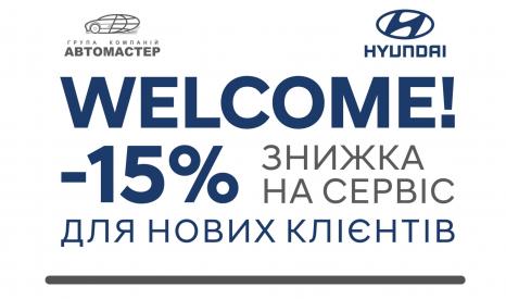 Спецпредложения на автомобили Hyundai | Захід Авто-М - фото 24